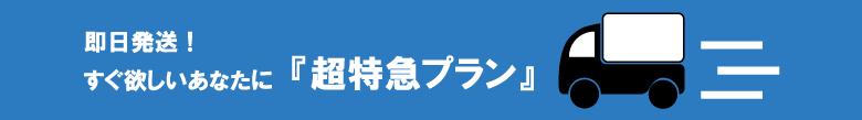 super-express_link